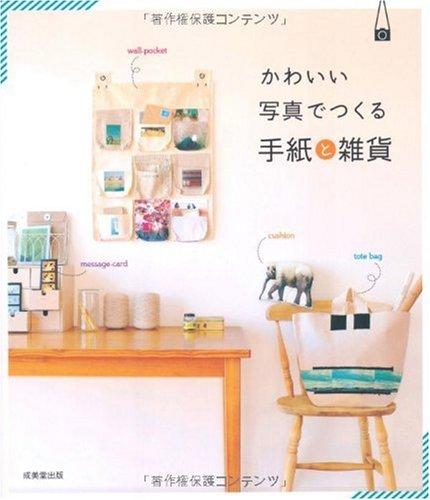 かわいい写真でつくる手紙と雑貨の詳細を見る