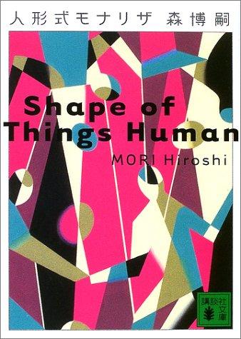 人形式モナリザ Shape of Things Human (講談社文庫)の詳細を見る