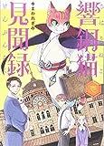 響銅猫見聞録 壱 (壱巻) (ねこぱんちコミックス ねこの奇本)