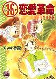 16(シックスティーン)恋愛革命 AUTUMN (講談社X文庫―ティーンズハート)