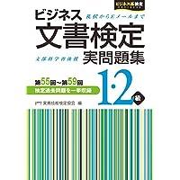 ビジネス文書検定1・2級実問題集(第55回~第59回)