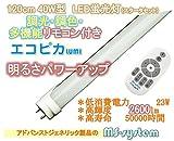 調光調色 エコピカLUMI*R 直菅型&電球型 etc (120cm, 2本)