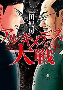 アルキメデスの大戦(17) (ヤングマガジンコミックス)