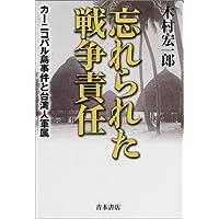 忘れられた戦争責任―カーニコバル島事件と台湾人軍属