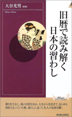 旧暦で読み解く日本の習わし (プレイブックス・インテリジェンス)の詳細を見る