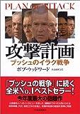 攻撃計画(Plan of Attack)―ブッシュのイラク戦争