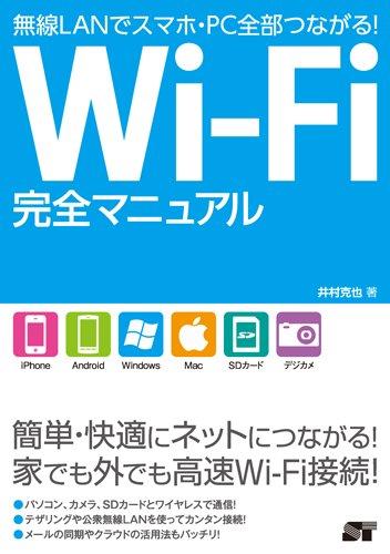 無線LANでスマホ・PC全部つながる! Wi-Fi 完全マニュアルの詳細を見る