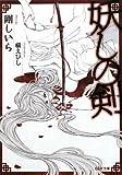 妖しの剣 / 剛しいら のシリーズ情報を見る