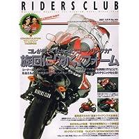 RIDERS CLUB (ライダース クラブ) 2007年 12月号 [雑誌]