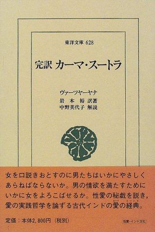 カーマ・スートラ―完訳 (東洋文庫 (628))の詳細を見る
