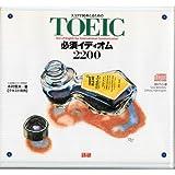 スコア730をとるためのTOEIC必須イディオム2200 [CD]