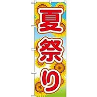 【のぼり+ポール白+ポール台11L】GNB-1645 夏祭りのぼり