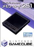 ニンテンドーゲームキューブ メモリーカード251 任天堂 DOL-014