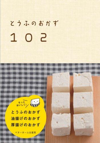 厚揚げの冷凍保存方法やおすすめレシピ5選|レシピ本3選
