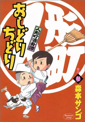 人形町酒肴譚おしどりちどり 宵の3 (ヤングジャンプコミックス)