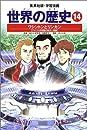 学習漫画 世界の歴史 14 ワシントンとリンカン アメリカ合衆国の独立と発展