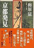 京都発見(8) 禅と室町文化 画像