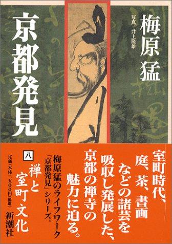 京都発見(8) 禅と室町文化の詳細を見る