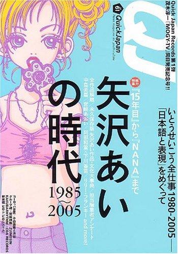 クイック・ジャパン (Vol.61)の詳細を見る