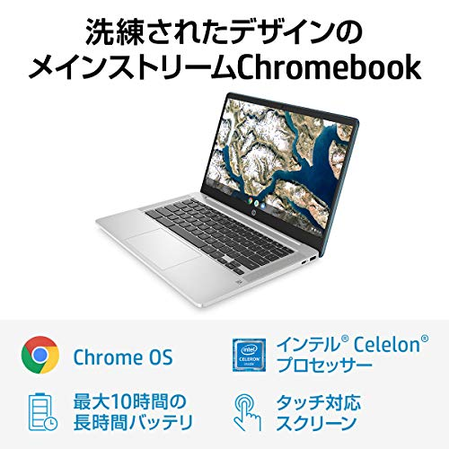 【Amazon限定カラー】「HP Chromebook 14a」39,800円で発売開始