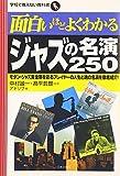 面白いほどよくわかるジャズの名演250 (学校で教えない教科書) 画像