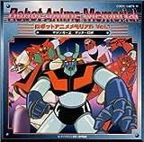 ロボットアニメメモリアル Vol.1