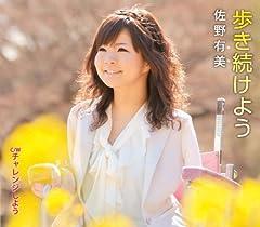 佐野有美「歩き続けよう」のCDジャケット