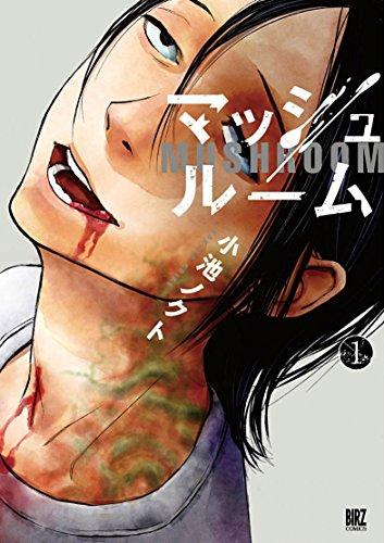マッシュルーム (1) (バーズコミックス)の詳細を見る