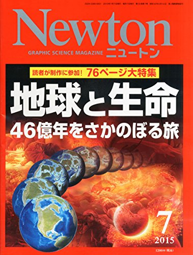 Newton(ニュートン) 2015年 07 月号 [雑誌]の詳細を見る