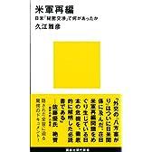 米軍再編 (講談社現代新書)