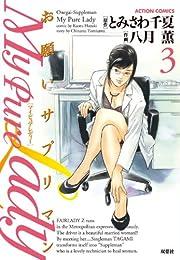 My Pure Lady : 3 (アクションコミックス)