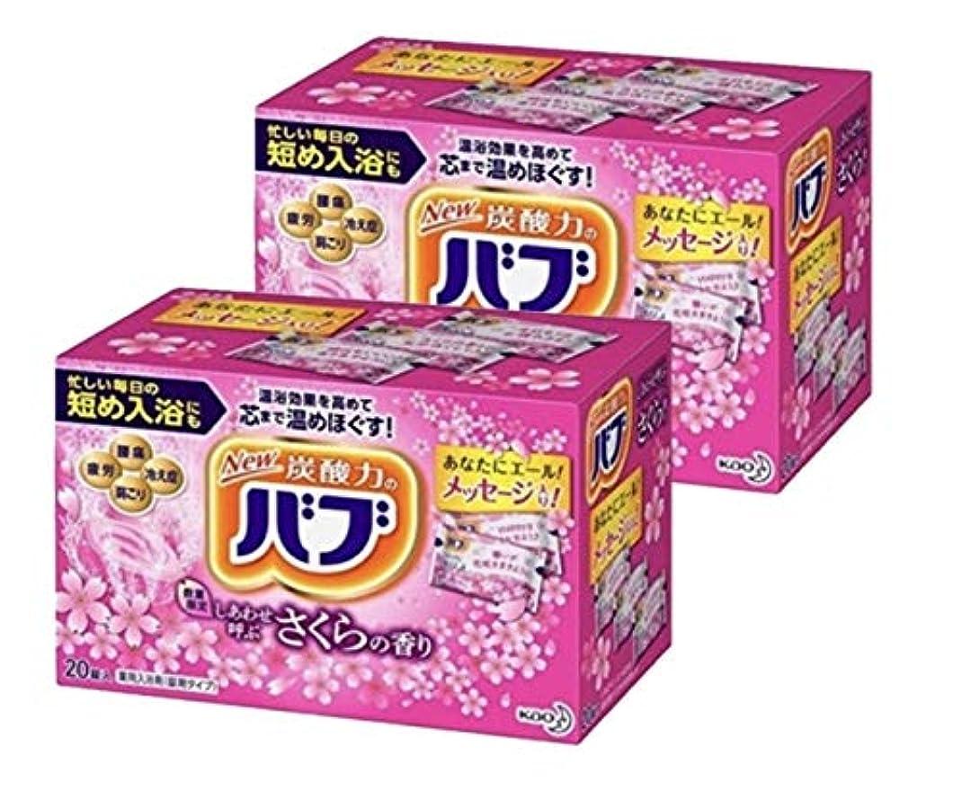 発音する買う小石【まとめ買い】バブ 薬用入浴剤 しあわせ呼ぶ さくらの香り 20錠入り×2
