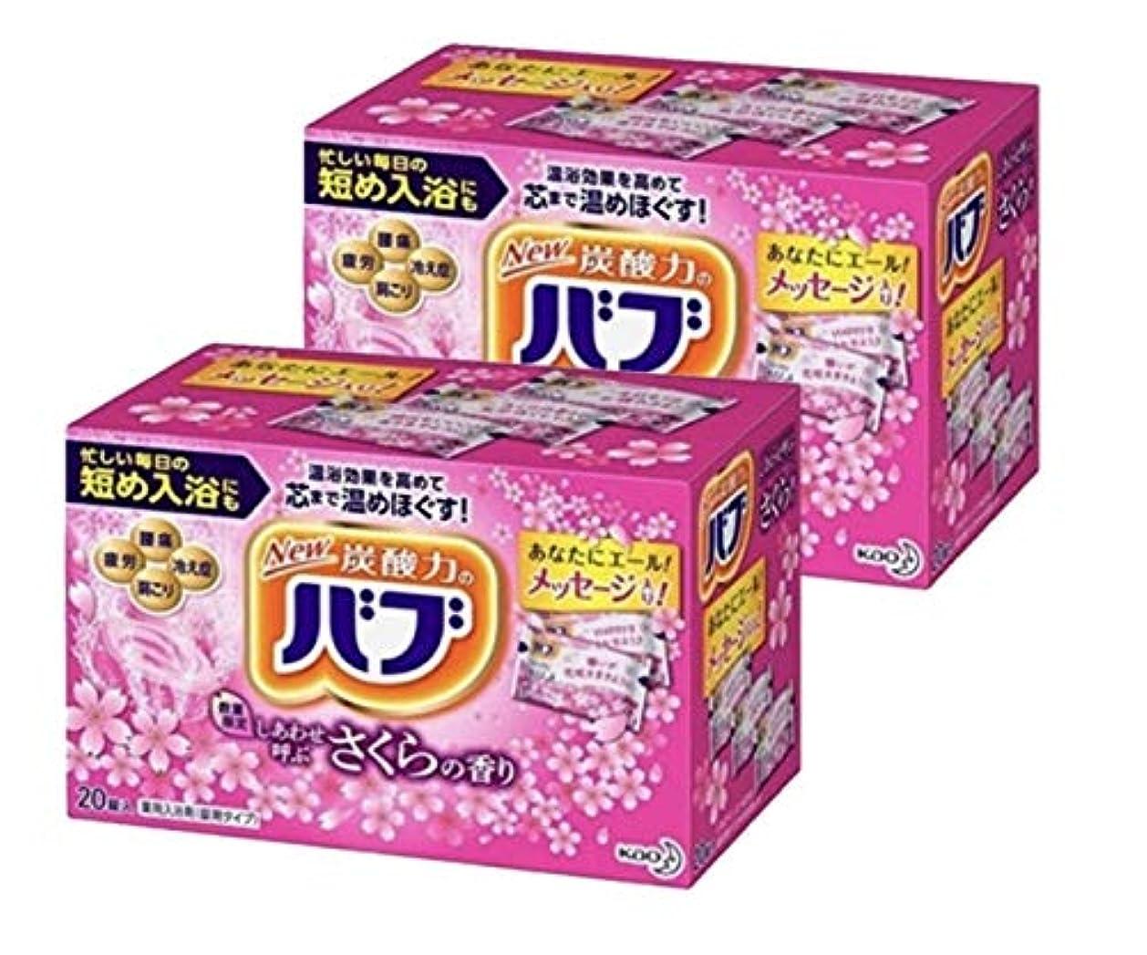 場所エール一定【まとめ買い】バブ 薬用入浴剤 しあわせ呼ぶ さくらの香り 20錠入り×2