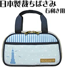 裁縫セット マリン【日本製裁ちばさみ】 右利き用