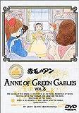 赤毛のアン(8) [DVD]