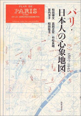 パリ・日本人の心象地図―1867-1945