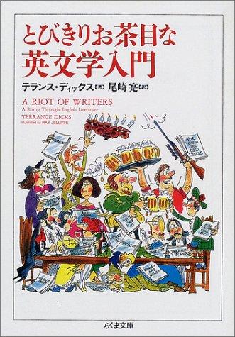 とびきりお茶目な英文学入門 (ちくま文庫)