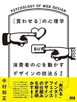 [中村 和正]の[買わせる]の心理学 消費者の心を動かすデザインの技法61