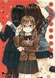 電撃4コマ コレクション ちいさいお姉さん (10) (電撃コミックスEX)