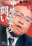 中坊公平の闘い 決定版〈上〉 (日経ビジネス人文庫)