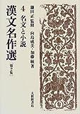 漢文名作選〈第2集 4〉名文と小説