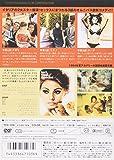 昨日・今日・明日 [DVD] 画像