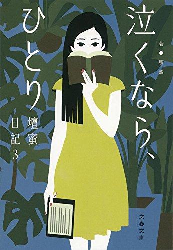泣くなら、ひとり 壇蜜日記3 (文春文庫 た 92-3)