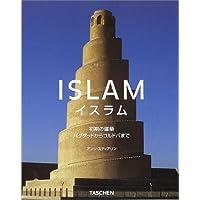 イスラム―初期の建築 バグダッドからコルドバまで