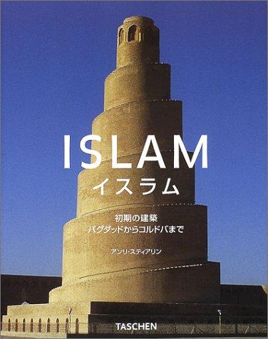 イスラム―初期の建築 バグダッドからコルドバまでの詳細を見る
