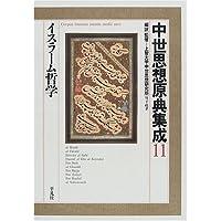 中世思想原典集成〈11〉イスラーム哲学