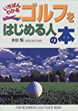 いちばんわかる ゴルフをはじめる人の本