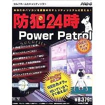 防犯24時 PowerPatrol Webカメラ付き