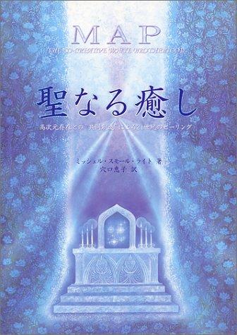"""聖なる癒し―高次元存在との""""共同創造""""による21世紀のヒーリング (Ten books)の詳細を見る"""