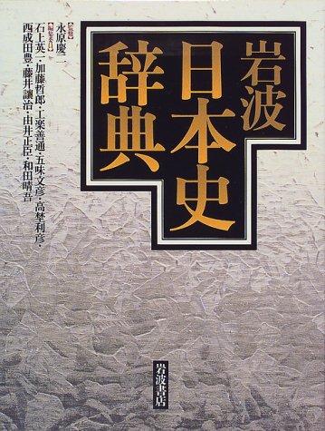 岩波日本史辞典の詳細を見る